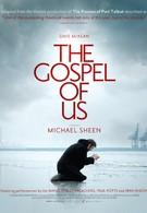 Наше Евангелие (2012)