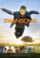 Лебединая песня (2009)