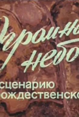Постер фильма Огромное небо (1982)
