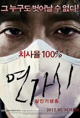 Постер фильма Невменяемые (2012)