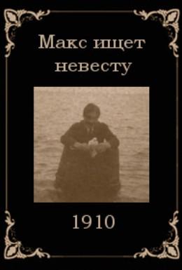 Постер фильма Макс ищет невесту (1910)