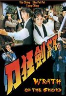 Гнев меча (1970)