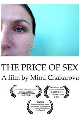 Постер фильма Цена секса (2011)