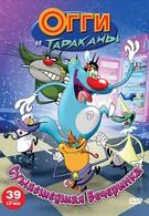 Огги и тараканы (2003)