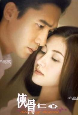 Постер фильма Исцеляющие сердца (2000)