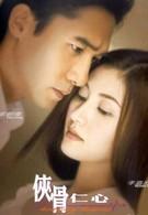 Исцеляющие сердца (2000)