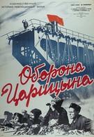 Оборона Царицына (1942)