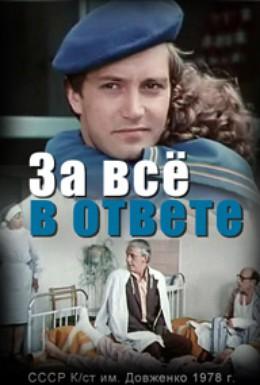 Постер фильма За всё в ответе (1978)