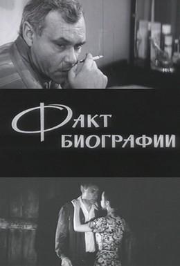Постер фильма Факт биографии (1975)
