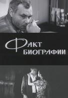 Факт биографии (1975)