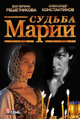 Постер фильма Судьба Марии (2012)