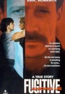 Беглец среди нас (1992)