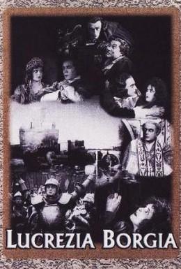 Постер фильма Лукреция Борджиа (1922)