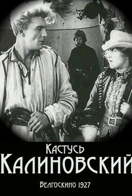 Постер фильма Кастусь Калиновский (1927)