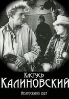 Кастусь Калиновский (1927)