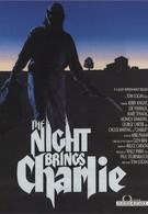 Чарли приходит ночью (1990)