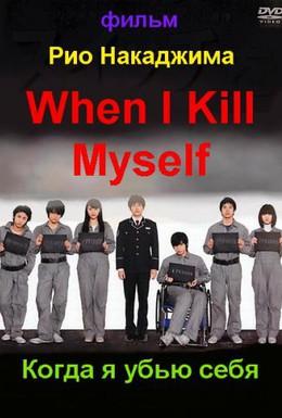 Постер фильма Когда я убью себя (2011)