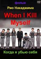 Когда я убью себя (2011)