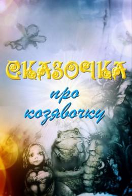 Постер фильма Сказочка про козявочку (1985)