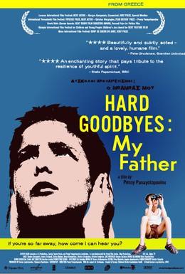 Постер фильма Тяжелое прощание: Мой отец (2002)