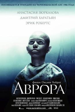Постер фильма Аврора (2006)