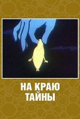 Постер фильма На краю тайны (1964)