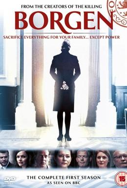 Постер фильма Правительство (2010)