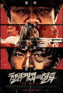 Постер фильма Кровавая борьба в долине Айрон-Рок (2011)