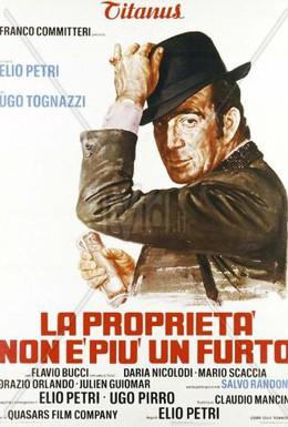 Постер фильма Собственность больше не кража (1973)