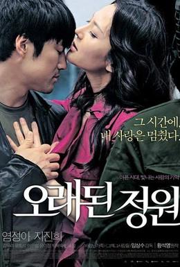 Постер фильма Старый сад (2006)