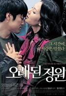 Старый сад (2006)