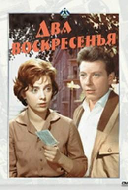 Постер фильма Два воскресенья (1963)