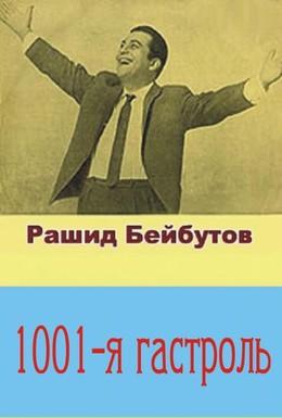 Постер фильма Тысяча первая гастроль (1974)