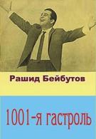 Тысяча первая гастроль (1974)