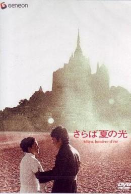 Постер фильма Попрощайся с летним светом (1968)