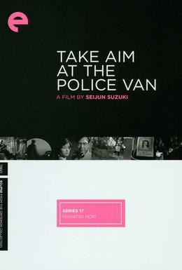 Постер фильма Цель – тюремный фургон (1960)