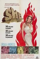 Ши (1965)