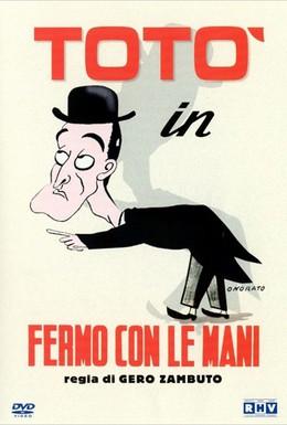 Постер фильма Руки прочь! (1937)