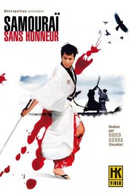 Постер фильма Тангэ Садзэн: Тайна урны (1966)