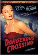 Опасный круиз (1953)