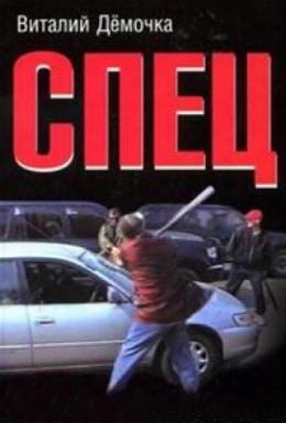 Постер фильма Спец (2005)