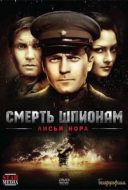 Постер фильма Смерть шпионам: Лисья нора (2012)