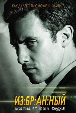 Постер фильма Избранный (2013)