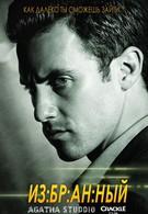 Избранный (2013)