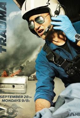 Постер фильма Травма (2009)
