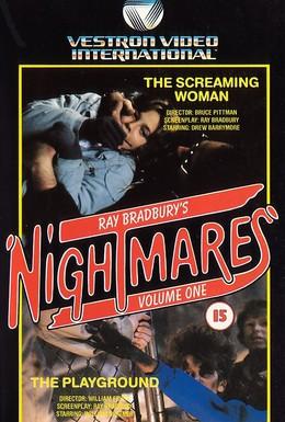 Постер фильма Театр Рэя Брэдбери (1985)