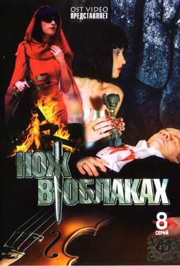 Постер фильма Нож в облаках (2002)