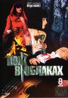 Нож в облаках (2002)
