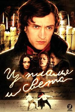 Постер фильма Из пламя и света (2008)