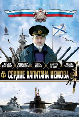 Постер фильма Сердце капитана Немова (2009)